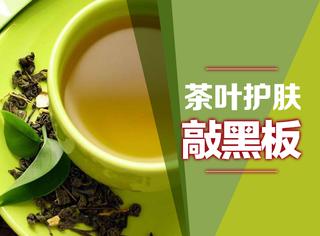 你只知道茶叶能改善黑眼圈 但是它的护肤功效多着呢