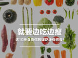 不用节食也能轻松瘦下来?这10种超级减肥蔬果让你边吃边瘦身!