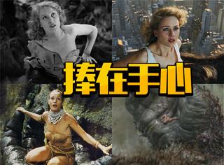 4版《金刚》的女主都曾被大猩猩捧手心里,但她们却越来越彪悍!