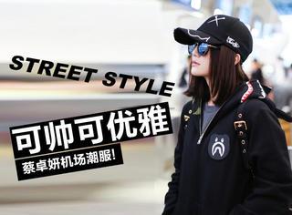 蔡卓妍低调亮相机场,身穿熊耳朵的卫衣也是不要太可爱!