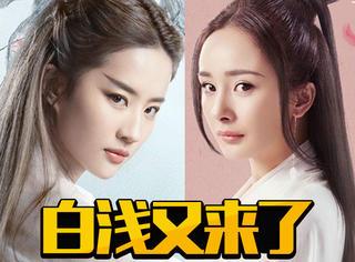刘亦菲《三生三世》海报曝光,说杨幂之后再无白浅的观众还看吗