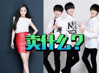 杨幂、TFBOYS、EXO,明星工作室开淘宝店都在卖啥?