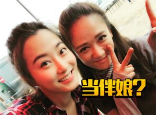 七朵花成员赵小侨将举行婚礼,同组合陈乔恩会是伴娘吗?