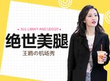 王鸥机场秀:端饮料也是性感红唇大美鸥!