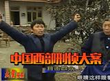 中国最大尺度的纪录片:给女友戴贞操锁,杀掉婆婆煮来吃!