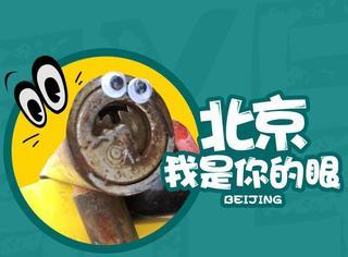 在北京的街头,我们用眼睛表演了一场行为艺术