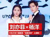 """刘亦菲、杨洋穿""""情侣装"""",白夜夫妇颜值要逆天?"""