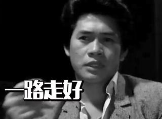 这位常在港片里演反派演员去世了,刘德华称他是一个很棒的前辈