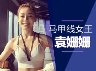 袁姗姗晒2.0版马甲线,马甲线女王背后全是坚持、耐力、自律