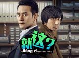 演员的演技恰恰成了中国版《嫌疑人X的献身》的硬伤!