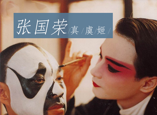 张国荣不会被忘记,不止因为《霸王别姬》仍是中国最好的电影
