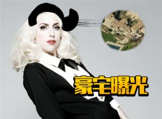 Lady Gaga的天价豪宅曝光,天哪好想进去玩捉迷藏啊