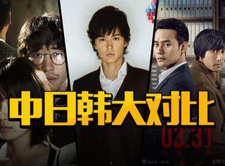 对比中日韩三版《嫌疑人X的献身》,我们发现了苏有朋版的大毛病
