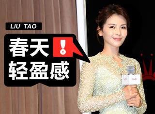 从礼服到鞋履,刘涛这身轻盈感造型比春天还清新!