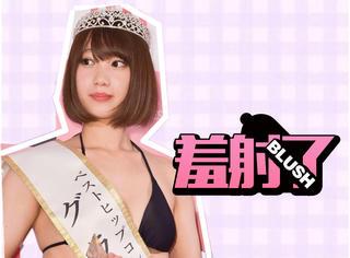 会玩!日本首届美臀女王出炉,岛国第一美臀长这样!