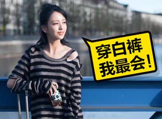 佟丽娅街拍美式休闲风,白裤子的穿法很聪明!