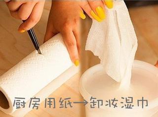 厨房用纸变身卸妆湿巾,最近做的最有成就的DIY就是它啦
