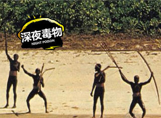 这个神秘部落有6万年历史,见着外人就射箭