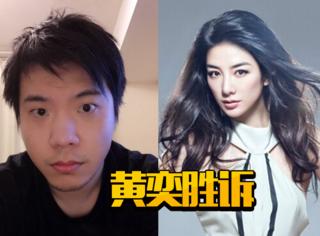 黄奕诉前夫一案胜诉获赔,但黄毅清却表示自己还会继续上诉