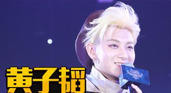 """""""我是天才、新歌无敌了!""""黄子韬在巡演发布会上的10句金句!"""