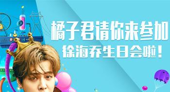 春风十里海好有你,丽姬传电视剧,4月17日和徐海乔一起庆生吧!