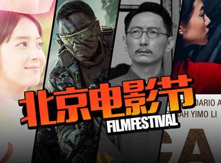 《湄公河行动》入围北影节天坛奖,剩下14部电影85%都没听说过