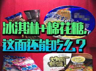【黑暗料理王】吃过棉花跳跳糖泡面么?5分钟教你搞定的花样泡面