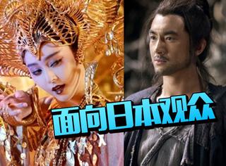 范冰冰,林更新主演的电影将在日本上映,网友:不能出去丢人