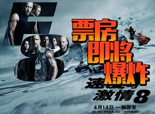 《速度与激情8》还没上映票房就破纪录!简直是本月最猛的电影
