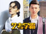 2017艺考成绩曝光:陈思敏中戏上戏双料第一,而且不是网红脸