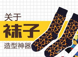 凹造型神器, 关于袜子的逆袭!
