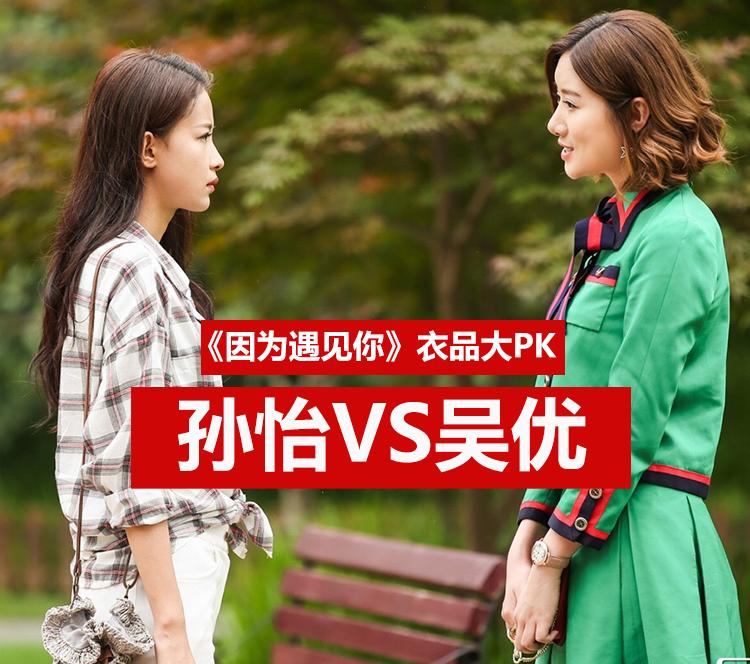 """《因为遇见你》孙怡PK吴优,""""张雨欣""""在衣品上也输给""""张果果""""了?"""