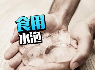 三大学生发明食用水泡,是时候和塑料瓶说再见了