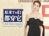 吴千语着露肩装身材和气质好到爆,这条小黑裙可入围年度最佳!