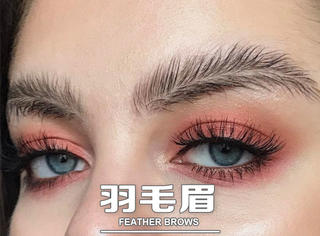 """眉毛还能劈叉玩?人家说了这叫""""feather brows"""""""