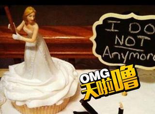 这些离婚蛋糕,也太直接粗暴了吧