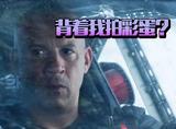 《速度与激情8》彩蛋被删,是因为制片范·迪塞尔不乐意?