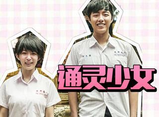 HBO的第一部华语剧、有通灵元素还有少女心,这部业良剧必须追!