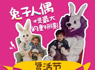 【芝麻简史】兔子人偶才是最大的童年阴影