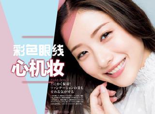 黑色眼线OUT!日韩女星都用彩色眼线,画出百变心机春夏妆!