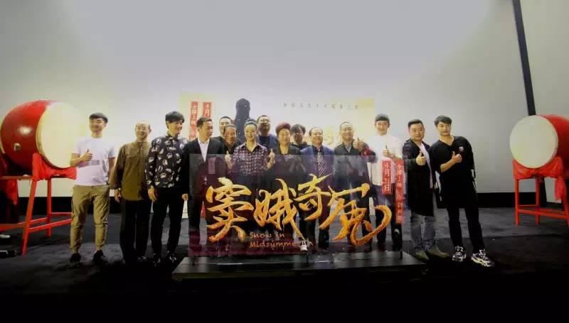 《窦娥奇冤》在京首映礼邱心志被调侃PK福尔摩斯