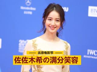 北京电影节上笑容满分,佐佐木希还是《天使之恋》那个少女啊?