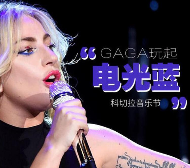 科切拉音乐节上LadyGaga玩起了电光蓝眼妆