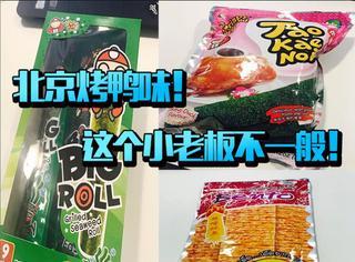 """泰国的""""小老板""""还有北京烤鸭味的?"""