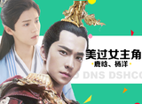 鹿晗、杨洋 比女主还美的男主角你敢挑战吗?