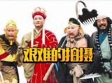杨洁导演逝世   说说关于86版《西游记》的30个故事