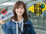 机场Ta最潮 | 可爱甜心宋伊人穿起蓝白调让整个机场都清新了呢!