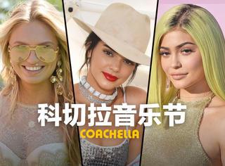 一大波音乐节来袭!先看看科切拉音乐节的达人们怎么妆!