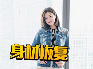 陈妍希产后四个月身材恢复,网友:沈佳宜又回来了