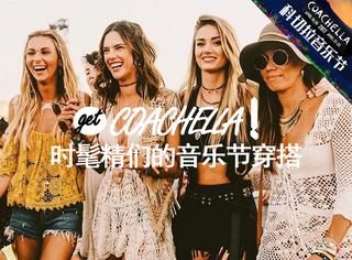 谁说音乐节只为了听歌!科切拉音乐节,就是你本季最完美的穿衣模板好吗!